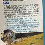 神戸市 神戸市立六甲山牧場です。