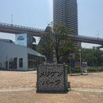 神戸市 メリケンパークです。
