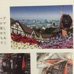 神戸市 神戸布引ハーブ園です。