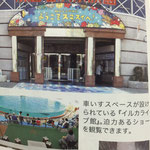 神戸市 神戸市立須磨水族園です。