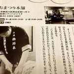 日本酒の業界誌にも掲載されました