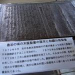 初期のころに使用された聖書の版木