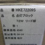 HKE72209S