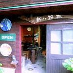 屋久島焼の新八野窯の入り口