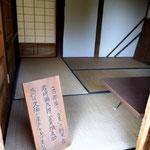 岩崎弥太郎生家 この部屋であの三菱の創始者である岩崎弥太郎が生まれた。