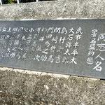 土佐勤王党の署名盟約書 武市半平太のほか、坂本龍馬や中岡慎太郎の名前も見られます。