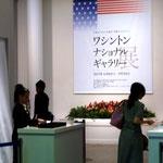 国立新美術館のワシントン・ナショナル・ギャラリー展