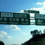 亀山JUNCTION ここから伊勢湾岸道へと入って行きます。