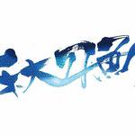 アート書 「秋刀魚」