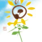 アート書 「向日葵」
