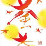 アート書 「嵐山の紅葉」
