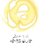 アート書 「金環日食 2012.5.21」
