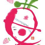 アート書 「苺 」