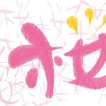アート書 「桜」
