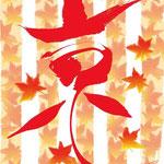 アート書 「京の紅葉」