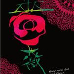 アート書 「薔薇」