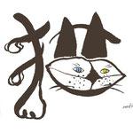 アート書 「猫」
