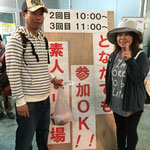 H28/4/23素人セリ。450円のホタルイカを200円でゲットの鈴木さんご夫婦。