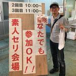 H28/4/23素人セリ。1500円の国産豚ロースを800円でゲットの小堺さん。