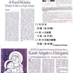 2005年1月 Italy個展 (イタリア個展)  libreAvit(Vicenza) に 於いて 地元新聞掲載