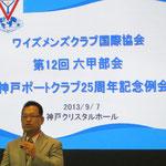 西日本区 高瀬理事