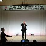 ウイング初代会長田中光一の挨拶
