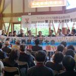 西日本区大会のアピール。