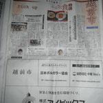 日刊県民福井 平成24年3月23日(金)