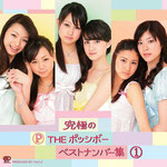 2008 - Kyuukyoku no THE Possible Best Number Shuu 1