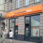 Офис банка на Садово-Кудринской.
