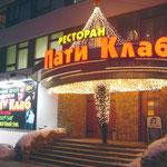 Ресторан на Костомаровском.