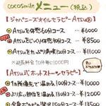 ステキなフライヤー。Atsuファンを北海道で増やしてくれています