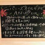 理恵さんのサロンにあるAtsuの看板。お客様に伝わりますように