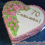 Торт-сердце «С юбилеем» Киевский торт с фундуком, крем Шарлотт ванильный и шоколадный с коньяком. Отделка – белковый крем