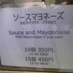ソースマヨネーズ 10個 350円(1個あたり35円)