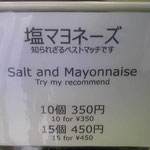 塩マヨネーズ 10個 350円(1個あたり35円)