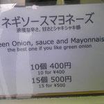 ネギソースマヨネーズ 10個 400円(1個あたり40円)