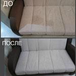 чистка дивана с выездом ДО и ПОСЛЕ