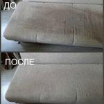 химчистка диванов от пятен ДО и ПОСЛЕ