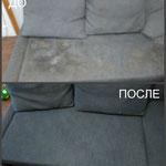 чистка дивана от грязи и пятен ДО и ПОСЛЕ