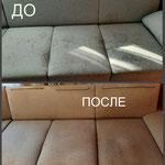 чистка дивана с выездом на дом ДО и ПОСЛЕ