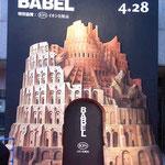 バベル映画プロモーション:造形壁画