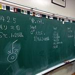 黒板が、模範解答