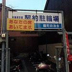 長崎の中華街近くの駐輪場。ウェルカム感が暖かい。