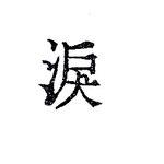 夜ノ町R挿絵「涙瓶」(消しゴムハンコ)