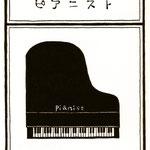 ピアニスト/音楽人保護協会
