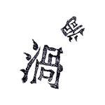 夜ノ町R挿絵「渦+渦」(消しゴムハンコ)