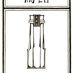 雨飴/レインドロップ工房