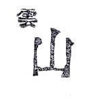 夜ノ町R挿絵「山の雲穫り」(消しゴムハンコ)