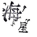 夜の町R挿絵「海星雑技団」(消しゴムハンコ)